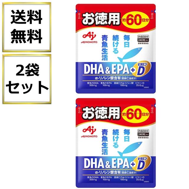 毎日続ける青魚生活 DHA EPA+ビタミンD 徳用 240粒×2袋セット ギフ_包装 大規模セール 120日分