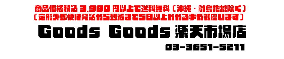 Goods Goods 楽天市場店:Goods Goods楽天市場店