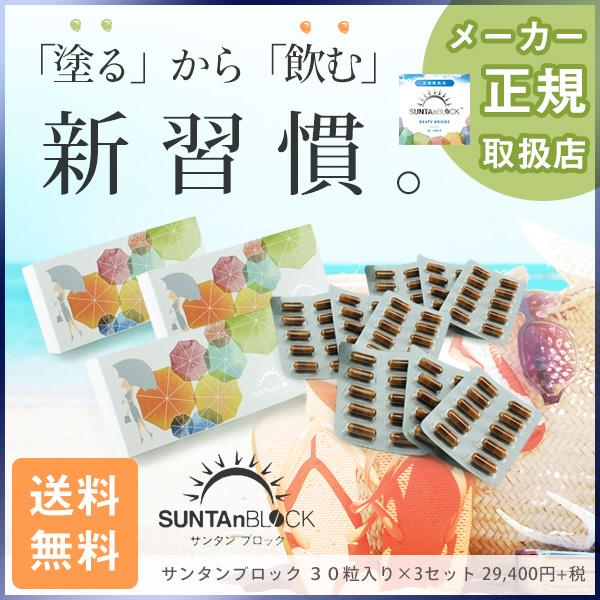 (3個セット)サンタンブロック(30粒入り)(送料無料) 飲む日焼け止め【stm】