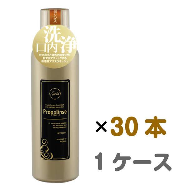 (30本セット)プロポリンス ゴールド 600ml マウスウォッシュ 保湿成分配合 ドライマウスに (送料無料)