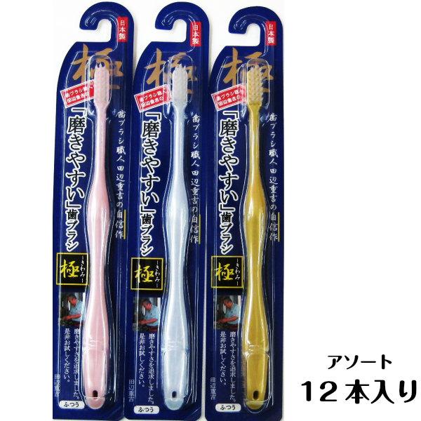 隅々までしっかり磨ける小さなブラシを12本 歯ブラシ職人 田辺重吉の磨きやすい歯ブラシ 極 LT-09(1ケースアソート12本入)(クリックポスト送料無料)