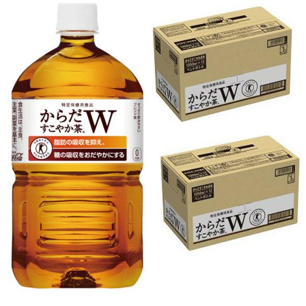 脂肪にも糖にもWではたらく北海道 コカ コーラ 2ケース からだすこやか茶W 1050mlPET×12本×2 コーラ直送 送料無料新品 同梱不可 送料無料 沖縄 離島除く サイズ単品 九州 再入荷 予約販売 D