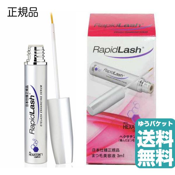 オーバーのアイテム取扱☆ ラピッドラッシュ 3ml まつ毛美容液 日本仕様正規品 ゆうパケット送料無料 日本産