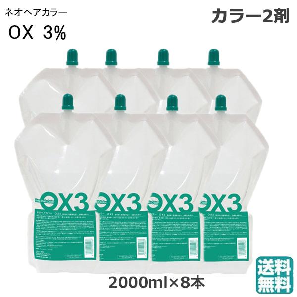 潤い と 定番キャンバス セール品 柔軟性 のある毛髪へ 8本セット 送料無料 OX3% ネオヘアカラー 2000ml