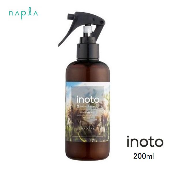 現代社会に潜むトラブルから髪を守るヘアケアミスト ナプラ イノート ヘアケアミスト 200ml(送料無料)inoto