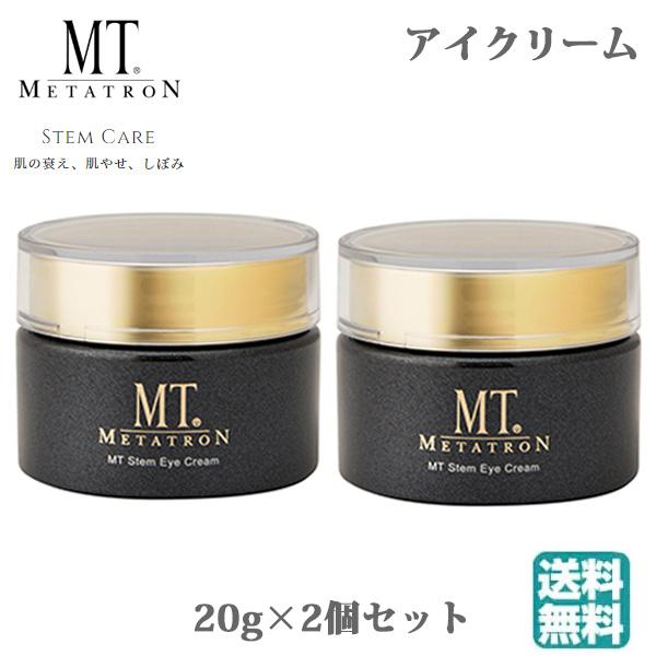 (2個セット)メタトロン MT ステムアイクリーム 20g (送料無料)