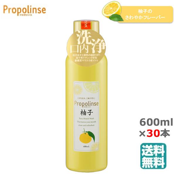 (30本セット)プロポリンス 柚子 600ml (送料無料)