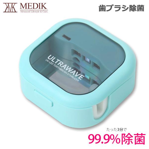 たった3分で99.9%除菌 MEDIK 超人気 充電式 歯ブラシ除菌キャップ サービス MDK-TS03 ゆうパケット送料無料 ミント