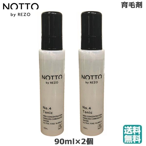 「なくす」をコンセプトに作られたヘアケアシリーズ (2個セット) NOTTO NO4 トニック90ml メーカー公認正規販売店(送料無料)