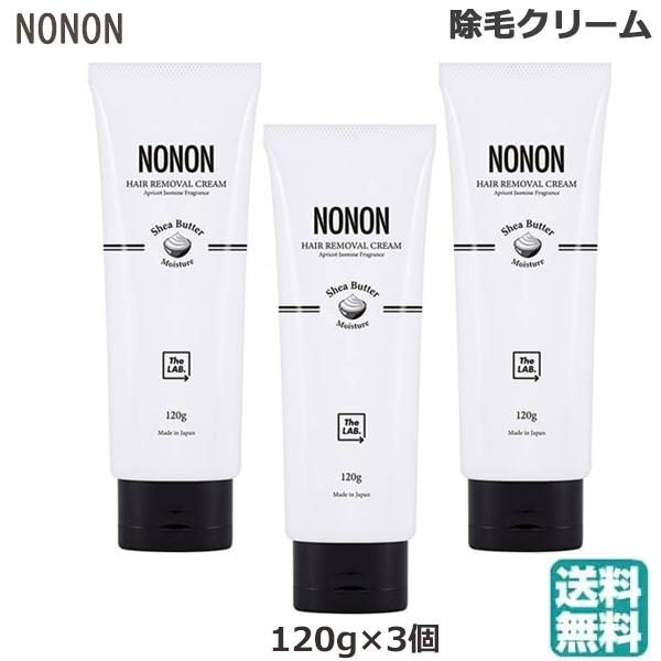 (3個セット) NONON(ノンノン) 除毛クリーム ():ビューティーブリッジ