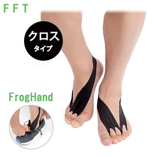 靴の中でも足指トレーニング おトク タイムセール FrogHand フロッグハンド クロスタイプ 足指 トレーニング ゆうパケット送料無料 FFT