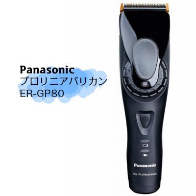 パナソニック プロリニアバリカン ER-GP80 送料無料
