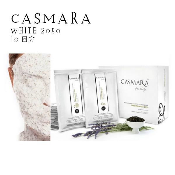 CASMARA 10回分(ホワイト 2050)