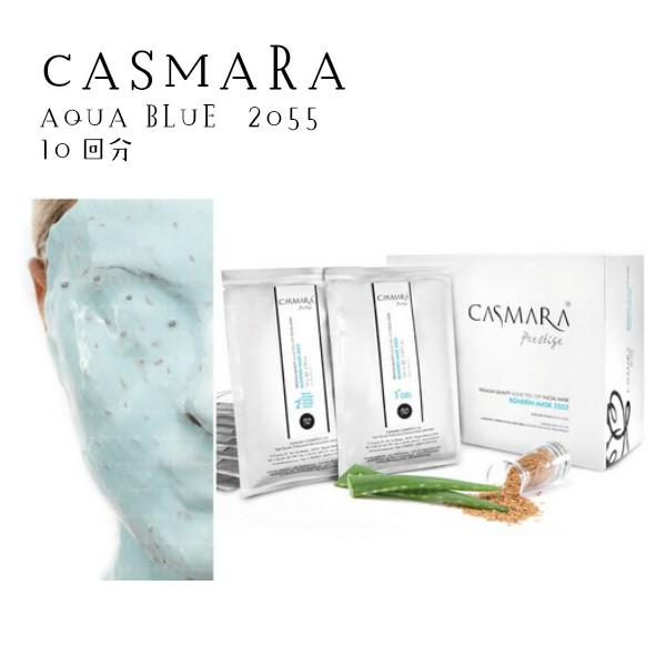 CASMARA 10回分(アクアブルー 2055)