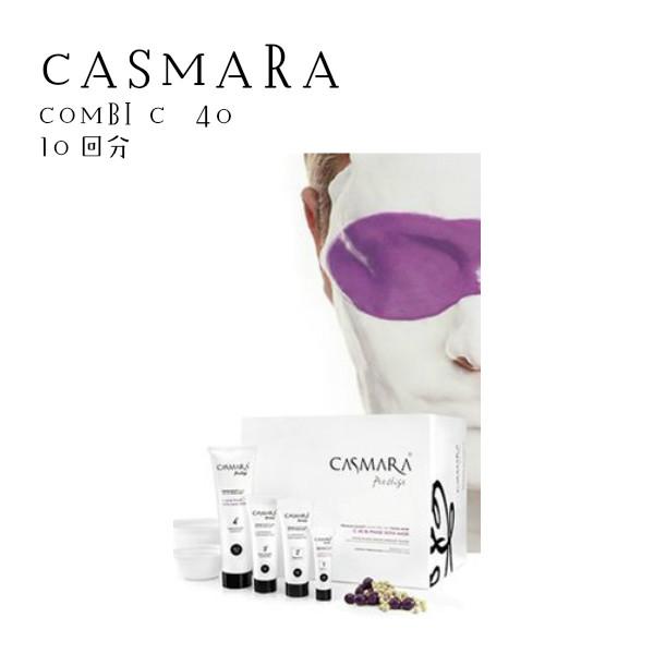 CASMARA 10回分(コンビC 40)
