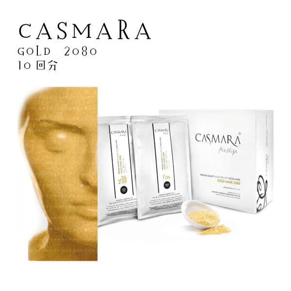CASMARA 10回分(ゴールド 2080)