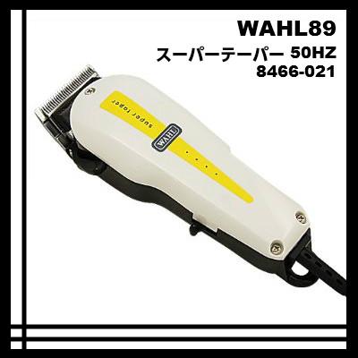 WAHL89スーパーテーパー50HZ 8466-021