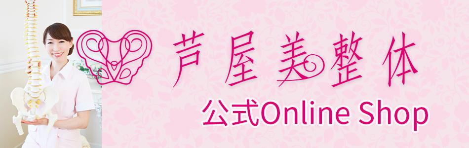 芦屋美整体 公式Online Shop:美容・健康・ダイエット