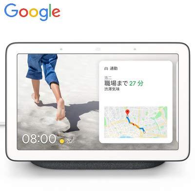 【最短当日発送】 Google Nest Hub Charcoal チャコール 7型 スマートディスプレイ グーグル ネストハブ GA00515-JP スマートスピーカー