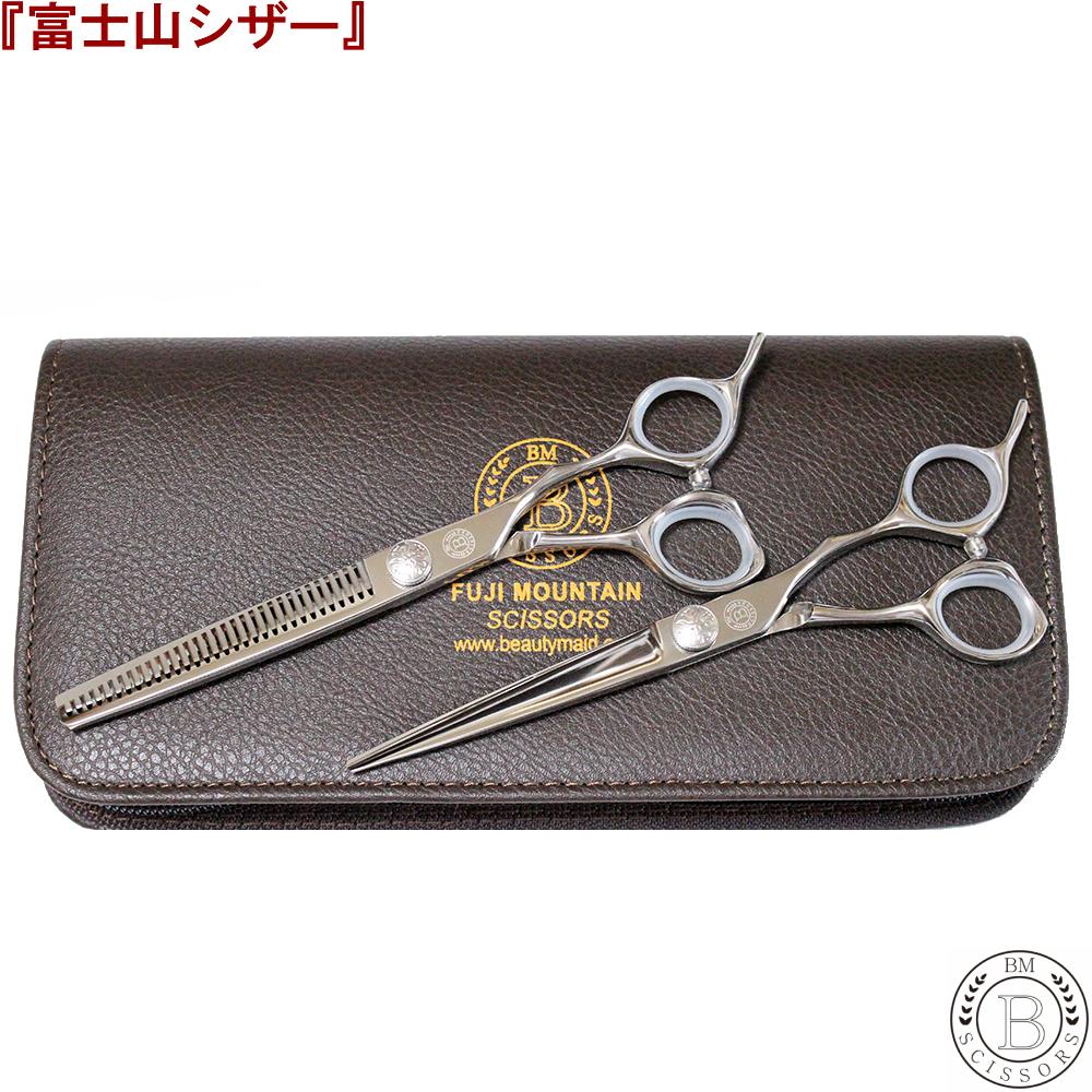 富士山シザー 『日本製』 カットシザー セニングシザー 2丁セット 美容 散髪 はさみ セニング スキバサミ ハサミ