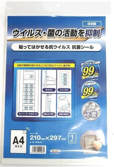 日本限定 抗ウイルス 抗菌シート 貼ってはがせる 格安 価格でご提供いたします メール便可能 12点まで A4サイズ ウイルス対策 抗菌 抗ウイルスシート 210mm×297mm 明和グラビア VKSD-A4