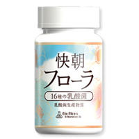 快朝フローラ 【乳酸菌サプリメント 健康食品】