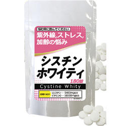 【メール便可能】シスチンホワイティ  【美容サプリメント 健康食品】