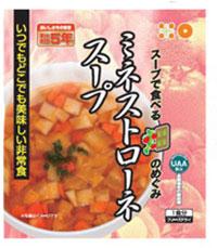 美味しい防災食 フリーズドライミネストローネスープ 50食セット 【災害対策 非常食 保存食】