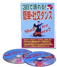 3日で踊れる!簡単・社交ダンス DVD 【隠し芸 特技 学習 趣味 講座 勉強】