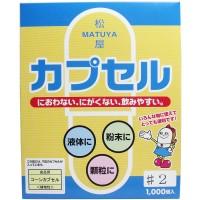 松屋 食品用コーンカプセル <植物性> 2号【松屋 粉末 液体 カプセル】