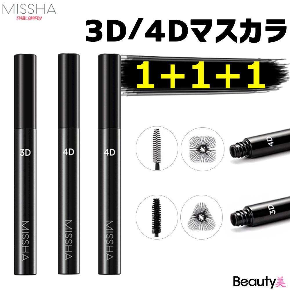 送料無料 韓国コスメ マスカラ お得な1+1+1 選べる3Type おまけ付き ミシャ 評判 1+1+1 海外直送 3DMascar MISSHA 商品追加値下げ在庫復活 3D4Dマスカラ Mascara 7g 4D