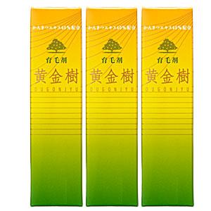 【送料無料】【まとめ買い3本セット】薬用育毛剤 黄金樹 3本 ※柑橘系プレミアム育毛剤