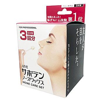 鼻脱毛専用のため使いやすいワックス脱毛 サボテンノーズワックス 正規品送料無料 ホームケアセット 3回分使い切りタイプ 驚きの値段で