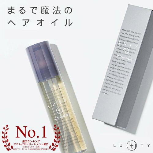 LUTY ルーティー ヘアオイル 100g 2本セット【送料無料】【あす楽】(洗い流さないトリートメント) 人気 おすすめ