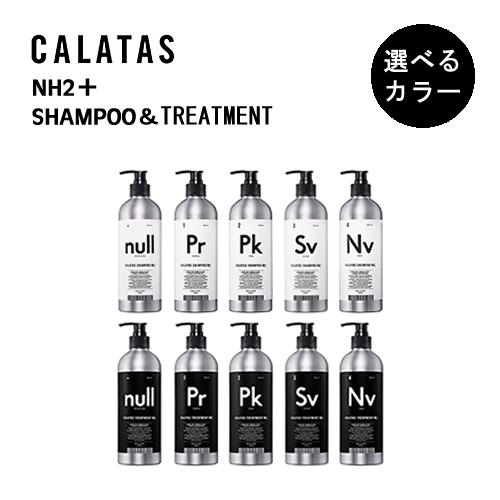 【クーポン配布中】CALATAS カラタス NH2+ シャンプー&トリートメント 500ml セット