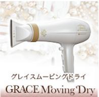 【送料無料】CREATE ION クレイツイオン グレイス ムービング ドライ