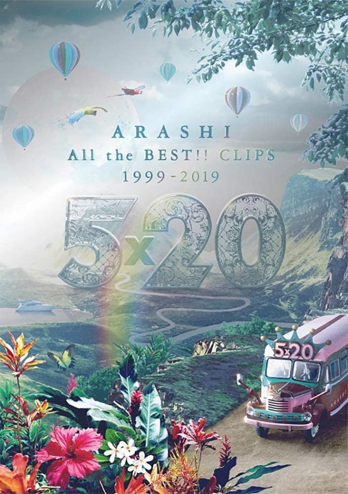 送料無料 通常3~7日でお届けします 5×20 All the 1999-2019 豪華な 初回限定盤 BEST CLIPS 激安 激安特価 DVD