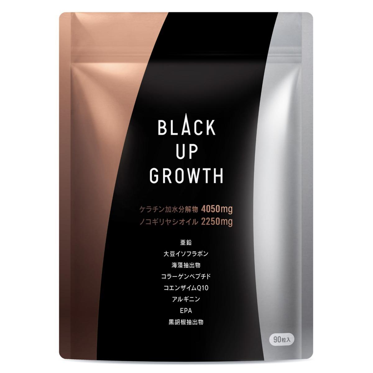 送料無料 ブランド激安セール会場 迅速にお届けします BLACK UP GROWTH ケラチン高配合 30日分 厳選20種類の成分配合 ヘアケアサプリ 低廉 ノコギリヤシ