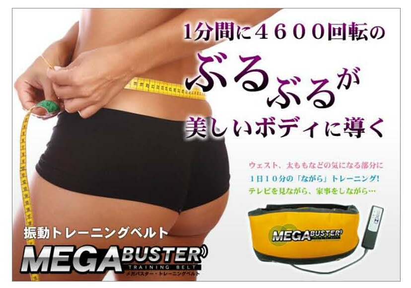 Vibration training belt MEGA BUSTER megabuster 02P10Feb14