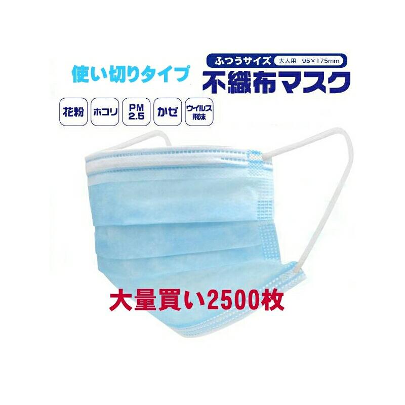 【入荷済】フェイスマスク 大量買い 2500枚入 化粧箱ナシ ※衛生用使い捨て不織布マスク 【送料無料】【箱はありません】
