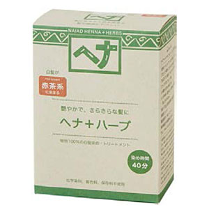 ナイアードヘナ+ハーブ 100g ★10P!★赤茶系/さらさら