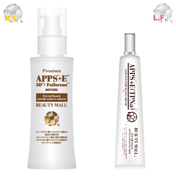 【フラーレン & リポフラーレン】APPS+E(TPNa)フラーレン 美容液・50ml & APPS+E(TPNa) LF(リポフラーレン)アイクリーム・18g《BEAUTY MALL》