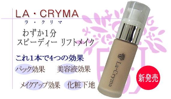 【1本4役】ラ・クリマ30ml La・Cryma 美容液ファンデーション美容液・化粧下地・メイク・パック 2本セット
