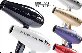 【送料無料】ソリス ファーストドライ 381 SD381/SD381B ブラック/SD381W ホワイト/SD381R レッド/SD381S シルバー/SD381G ゴールド/SD381BL ブルー