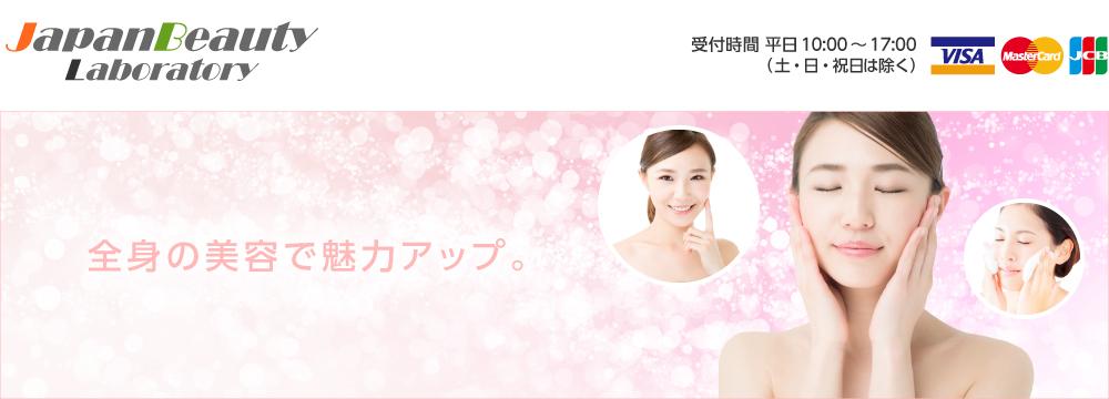 Beauty Japan lab 楽天市場店:全身の魅力を上げる美容健康商材を取り扱っております。