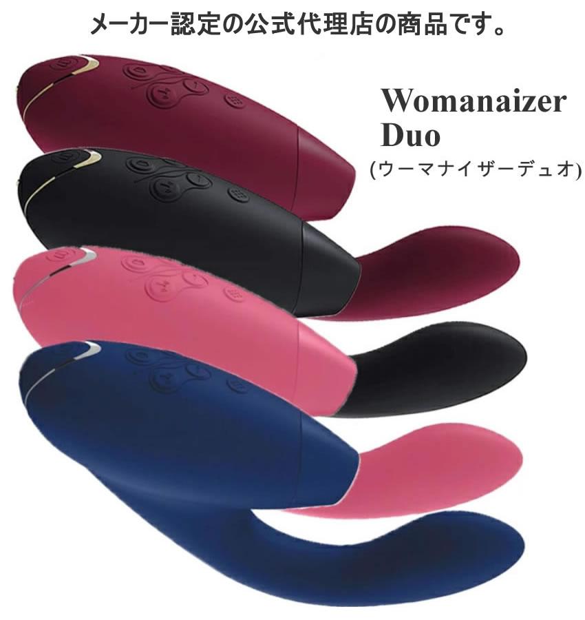 メーカー認定の正規代理店 Womanizer DUO ウーマナイザー デュオ ※お盆 日本最大級の品揃え 12日から16日 を全員にプレゼント 発送します 電マ ※ 吸引 電動マッサージ 買い取り 女性を輝かせる魔法のレシピ