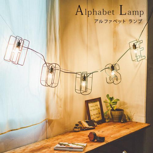 【送料無料】alphabet lamp アルファベットランプ 照明 ライト インテリア照明 中間スイッチ付き おしゃれ 北欧 新生活 セット 新生活 応援セット | ランプ インテリア 照明 吊り下げ ガーランド コンセント おしゃれ照明 かわいい 可愛い 一人暮らし 部屋 間接 間接照明