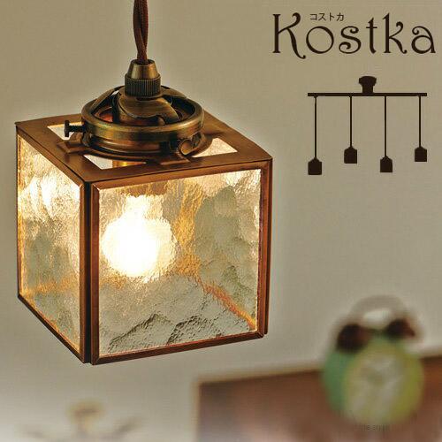 【送料無料】[ペンダントライト] Kostka コストカ アンバー/フロスト/ストライプ 照明 ライト クリアミニクリプトン球 LED電球対応可