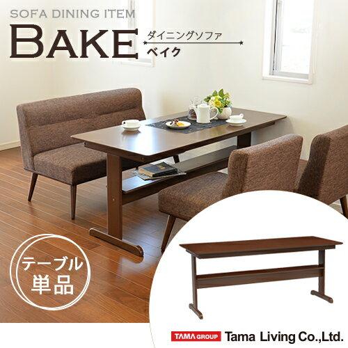 【送料無料】ダイニングテーブル(150cm幅/4人掛け用)テーブル単品 ソファダイニング リビングダイニング Bake(ベイク)
