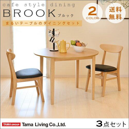 【送料無料】ダイニング3点セット(直径100cm円テーブル/2人掛け用) 木製ダイニング 2カラー ブラウン・ナチュラル ブルック チェア完成品